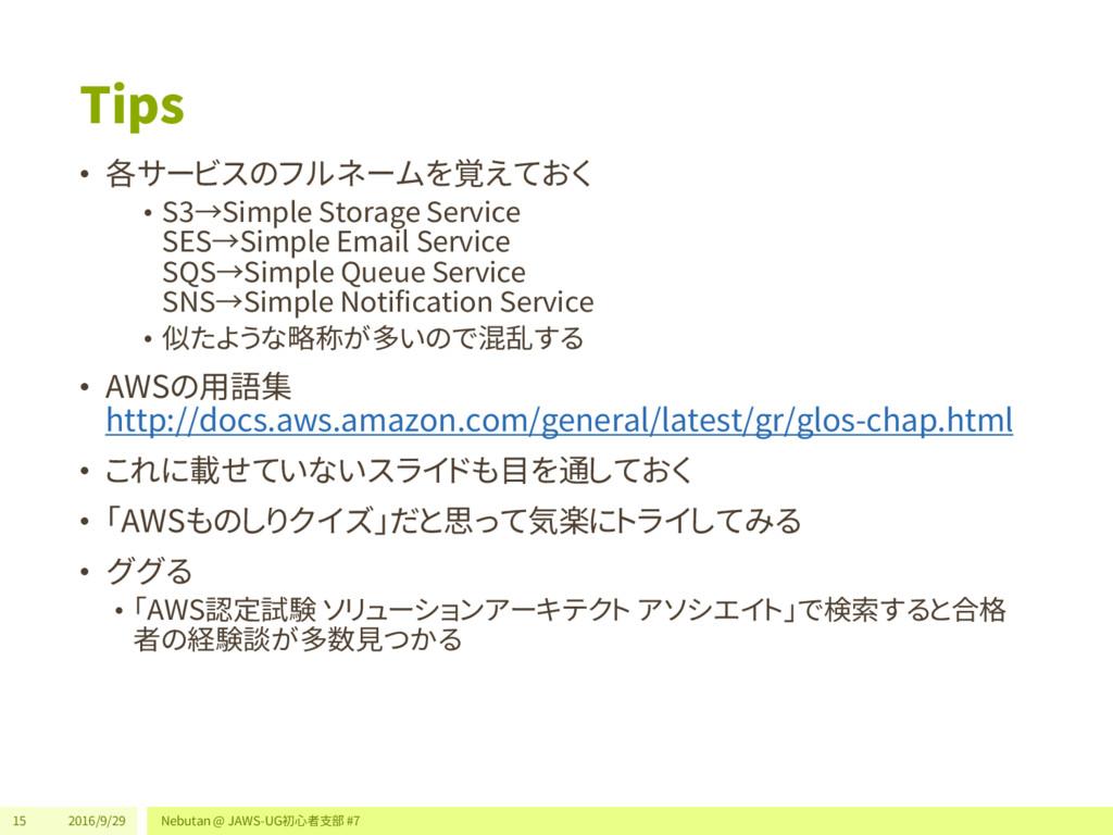Tips • 各サービスのフルネームを覚えておく • S3→Simple Storage Se...