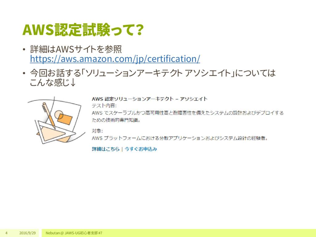 AWS認定試験って? • 詳細はAWSサイトを参照 https://aws.amazon.co...