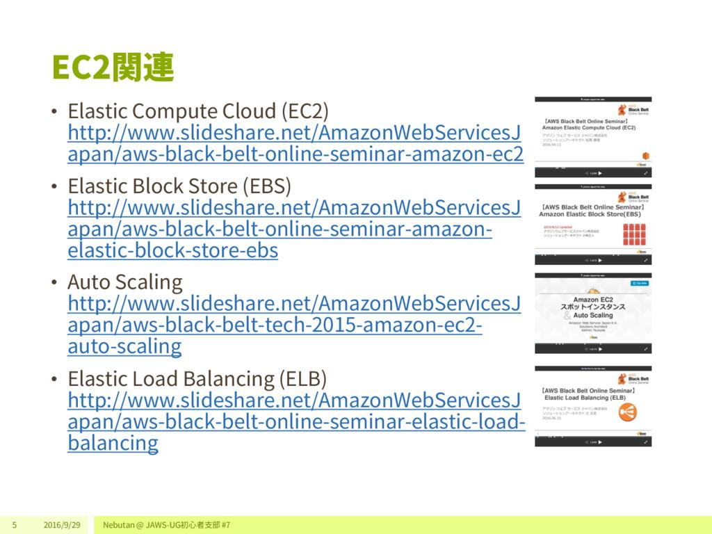 EC2関連 • Elastic Compute Cloud (EC2) http://www....