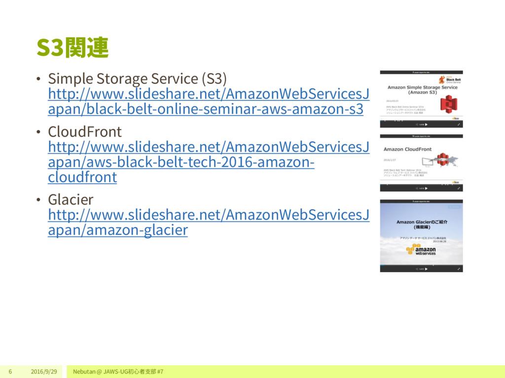 S3関連 • Simple Storage Service (S3) http://www.s...