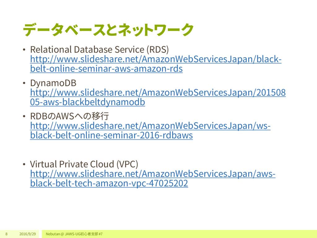 データベースとネットワーク • Relational Database Service (RD...
