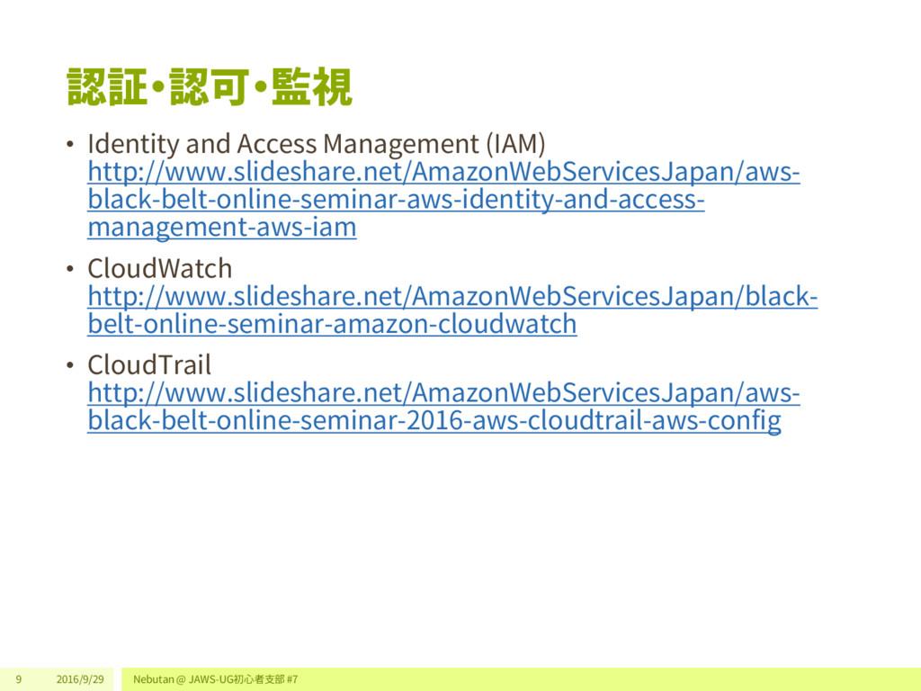 認証・認可・監視 • Identity and Access Management (IAM)...