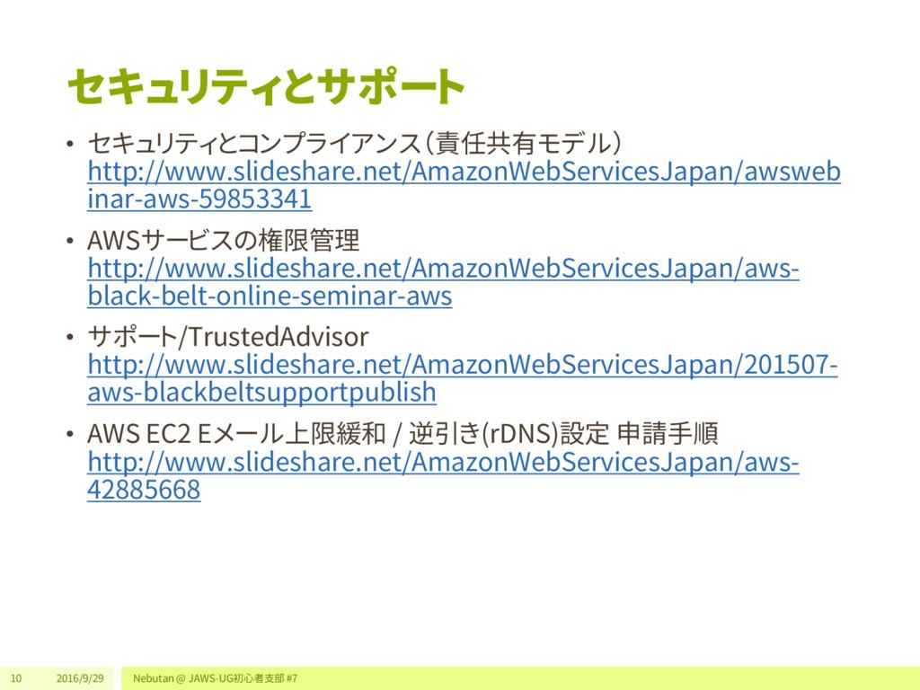 セキュリティとサポート • セキュリティとコンプライアンス(責任共有モデル) http://w...