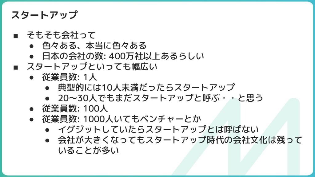 スタートアップ ■ そもそも会社って ● 色々ある、本当に色々ある ● 日本の会社の数: 40...