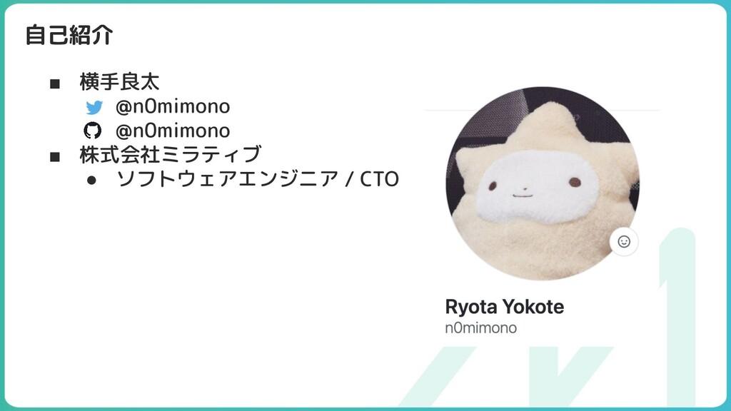 自己紹介 ■ 横手良太 ● @n0mimono ● @n0mimono ■ 株式会社ミラティブ...