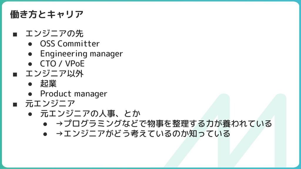働き方とキャリア ■ エンジニアの先 ● OSS Committer ● Engineerin...