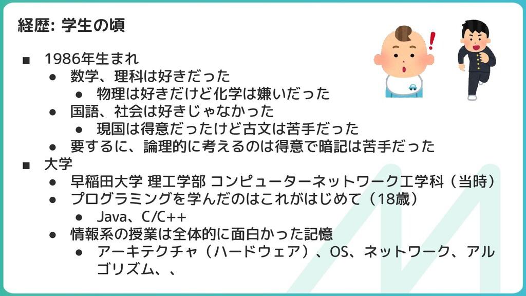 経歴: 学生の頃 ■ 1986年生まれ、埼玉出身 ● 数学、理科は好きだった ● 物理は好きだ...