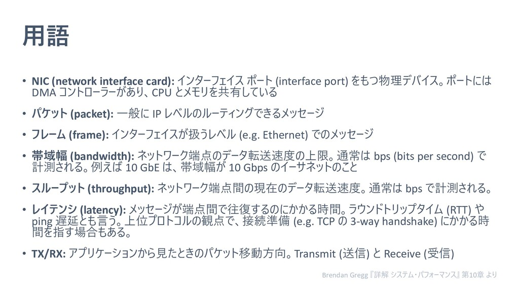 用語 • NIC (network interface card): インターフェイス ポート...