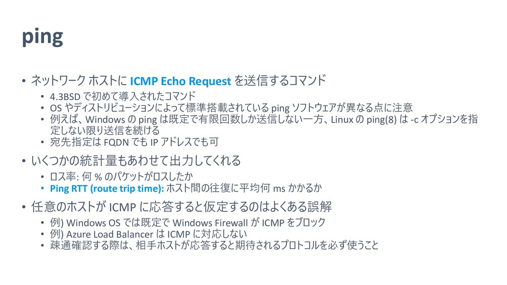 ping • ネットワーク ホストに ICMP Echo Request を送信するコマンド ...