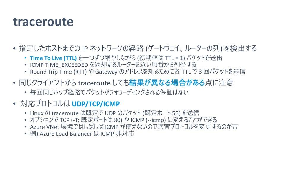 traceroute • 指定したホストまでの IP ネットワークの経路 (ゲートウェイ、ルー...