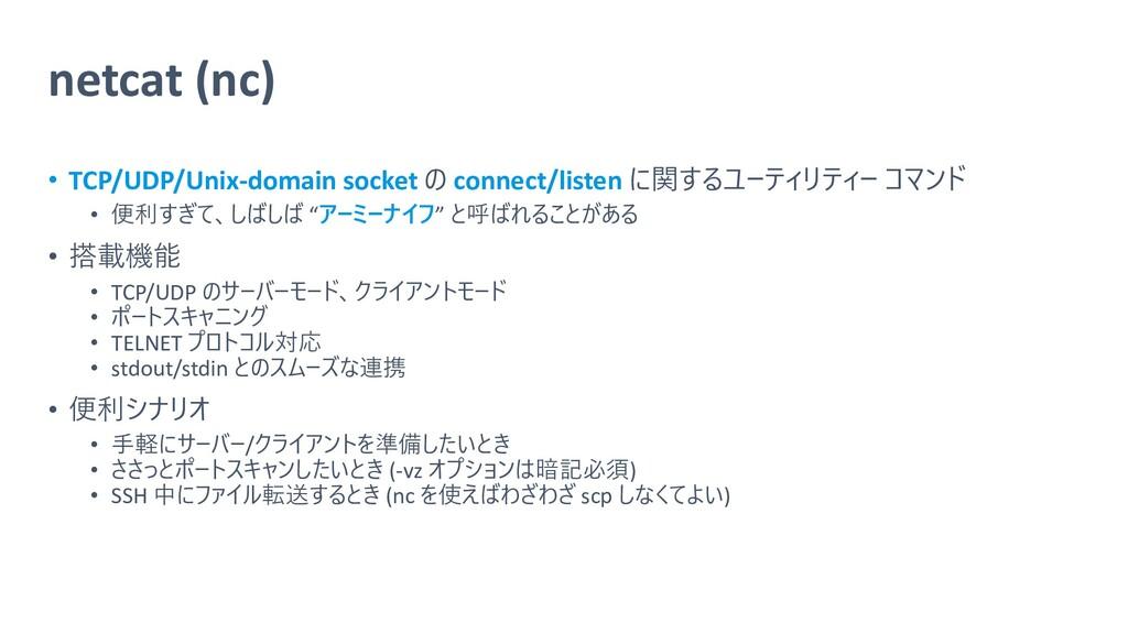 netcat (nc) • TCP/UDP/Unix-domain socket の conn...