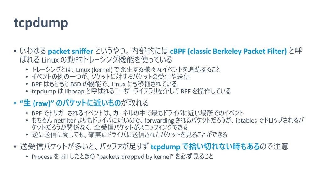 tcpdump • いわゆる packet sniffer というやつ。内部的には cBPF ...