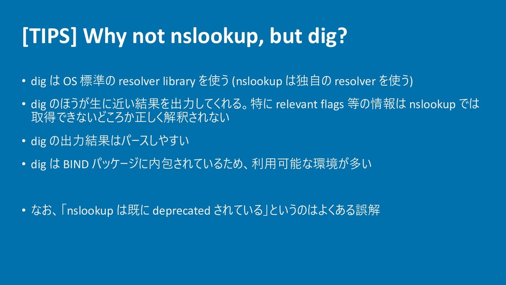 [TIPS] Why not nslookup, but dig? • dig は OS 標準...