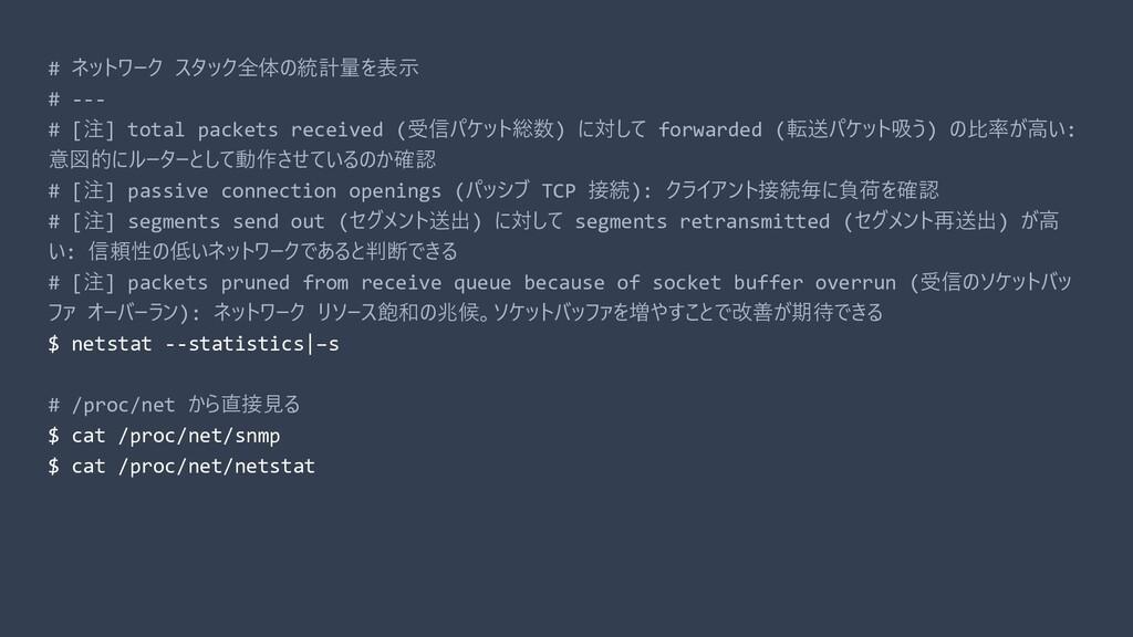 # ネットワーク スタック全体の統計量を表示 # --- # [注] total packet...