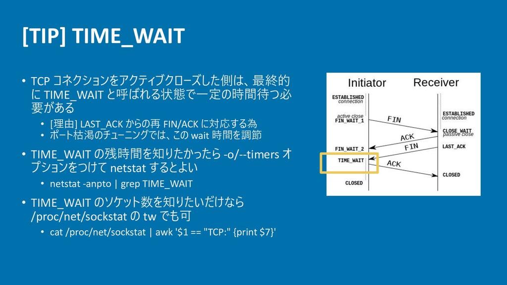 [TIP] TIME_WAIT • TCP コネクションをアクティブクローズした側は、最終的 ...