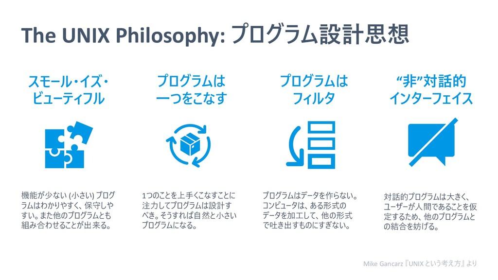 "The UNIX Philosophy: プログラム設計思想 プログラムは フィルタ ""非""対..."
