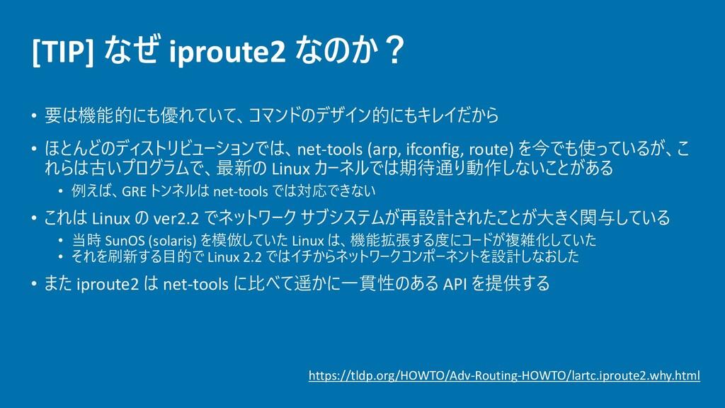 [TIP] なぜ iproute2 なのか? • 要は機能的にも優れていて、コマンドのデザイン...