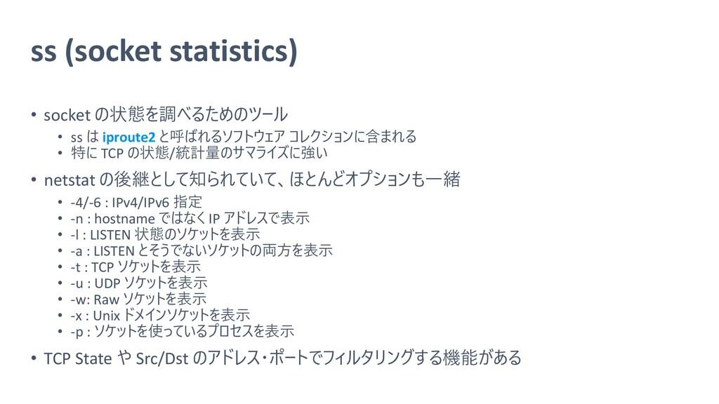 ss (socket statistics) • socket の状態を調べるためのツール •...