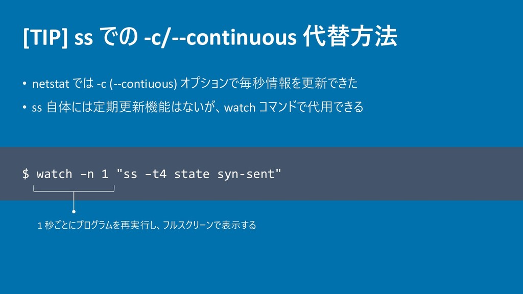 [TIP] ss での -c/--continuous 代替方法 • netstat では -...