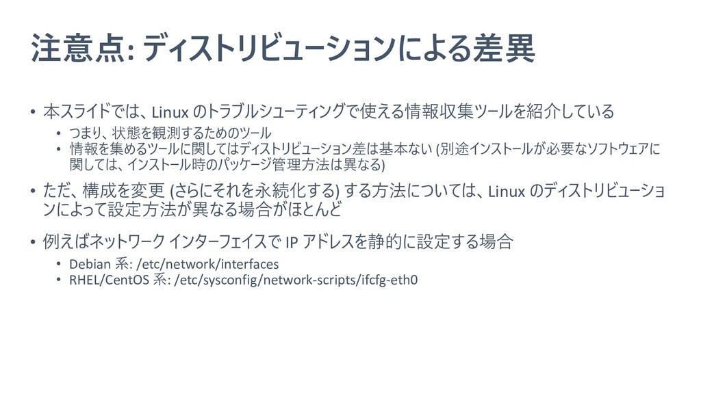 注意点: ディストリビューションによる差異 • 本スライドでは、Linux のトラブルシューテ...