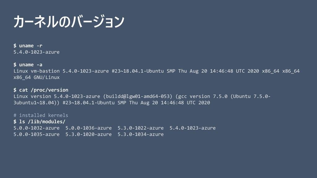 カーネルのバージョン $ uname -r 5.4.0-1023-azure $ uname ...