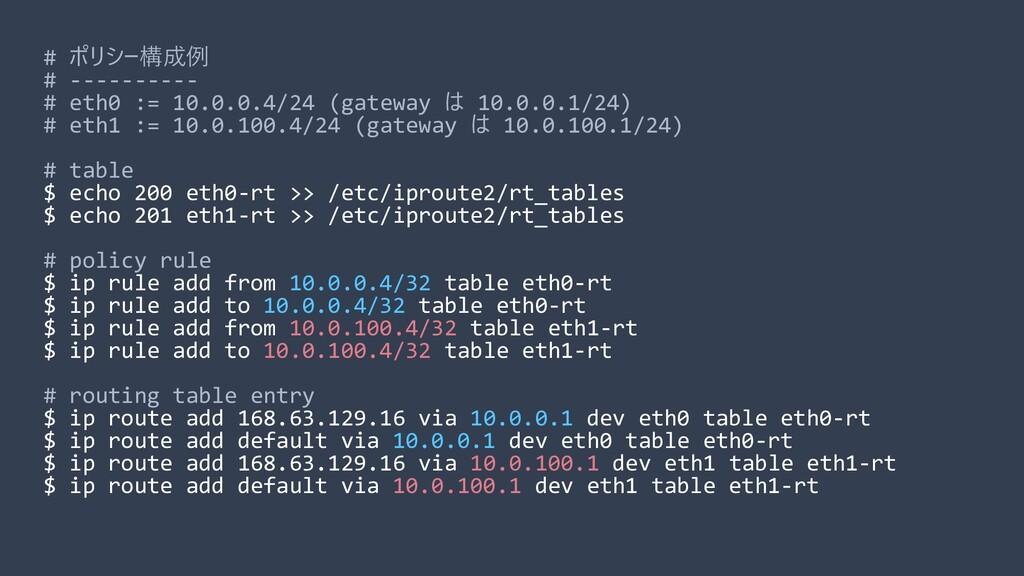# ポリシー構成例 # ---------- # eth0 := 10.0.0.4/24 (g...