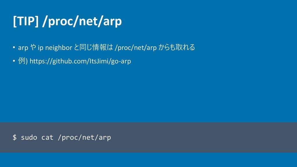 [TIP] /proc/net/arp • arp や ip neighbor と同じ情報は ...