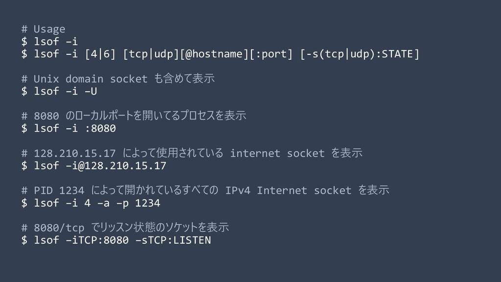 # Usage $ lsof –i $ lsof –i [4|6] [tcp|udp][@ho...
