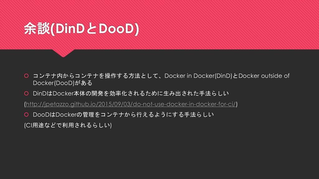 余談(DinDとDooD)  コンテナ内からコンテナを操作する方法として、Docker in...