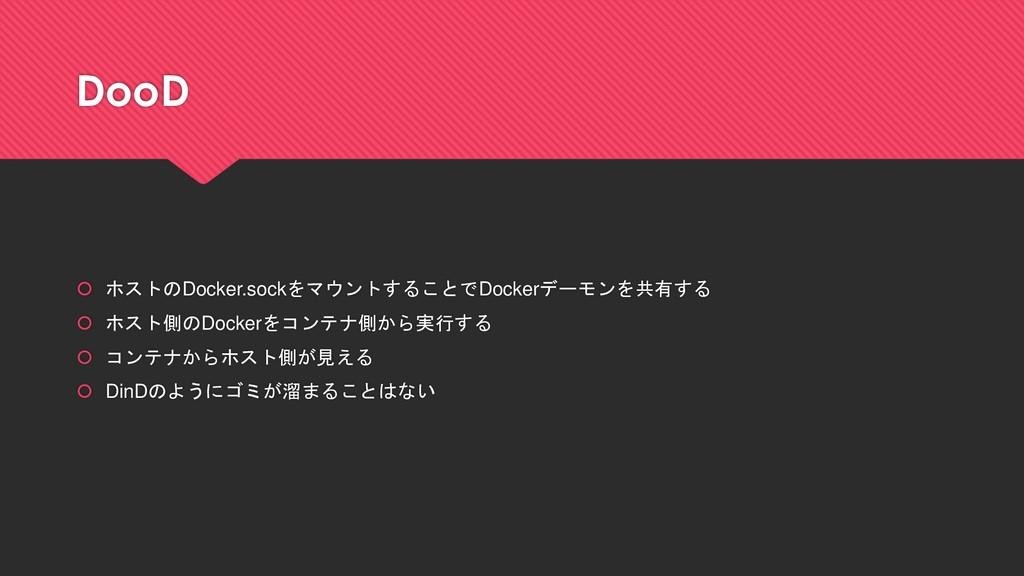 DooD  ホストのDocker.sockをマウントすることでDockerデーモンを共有する...