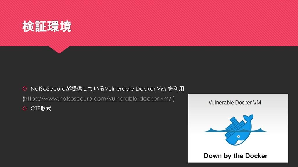 検証環境  NotSoSecureが提供しているVulnerable Docker VM を...