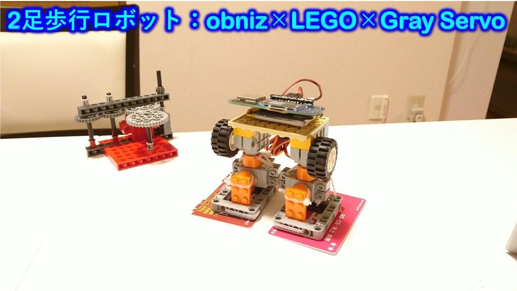 2足歩行ロボット:obniz×LEGO×Gray Servo