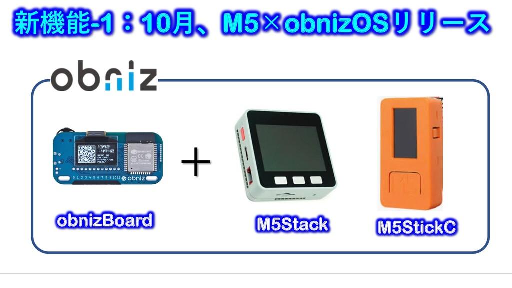新機能-1:10月、M5×obnizOSリリース M5Stack M5StickC obniz...