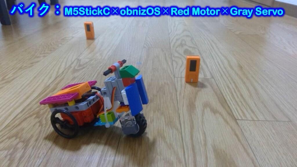バイク:M5StickC×obnizOS×Red Motor×Gray Servo