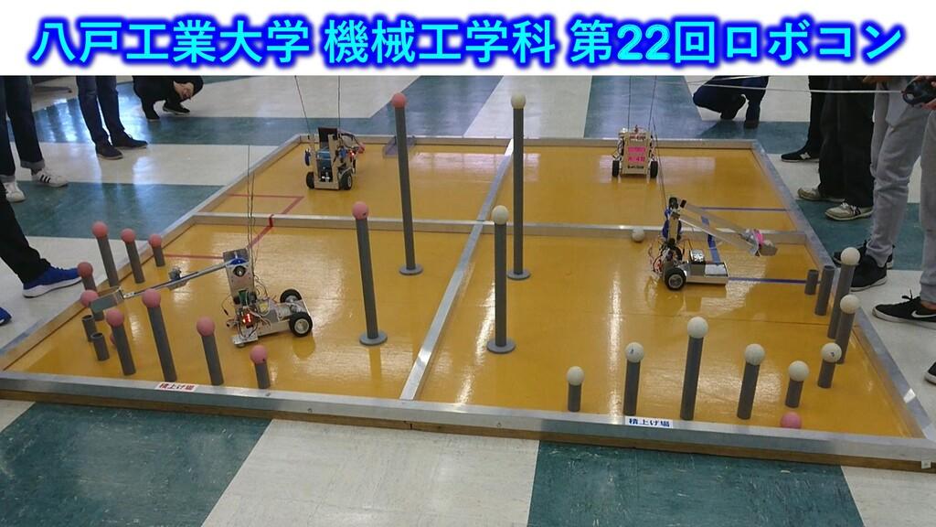 八戸工業大学 機械工学科 第22回ロボコン