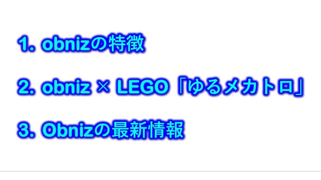 1. obnizの特徴 2. obniz × LEGO「ゆるメカトロ」 3. Obnizの最新...