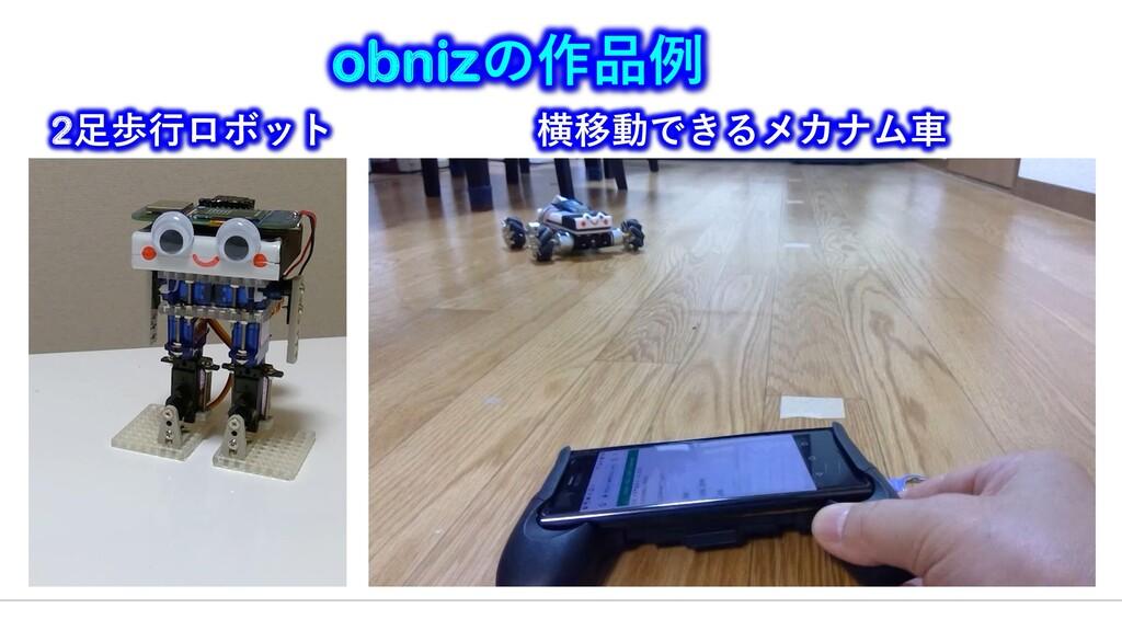 obnizの作品例 横移動できるメカナム車 2足歩行ロボット