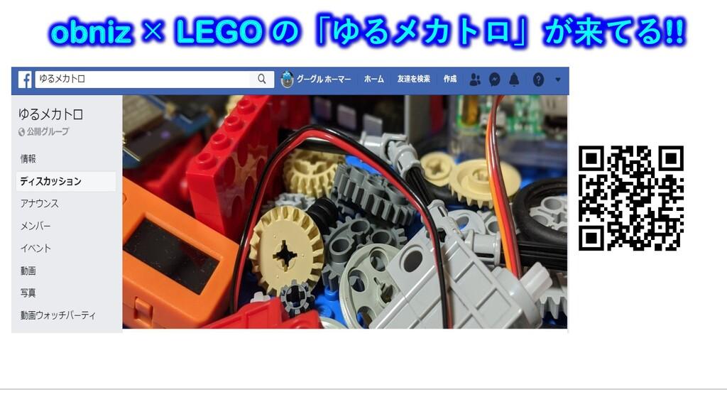 obniz × LEGO の「ゆるメカトロ」が来てる!!