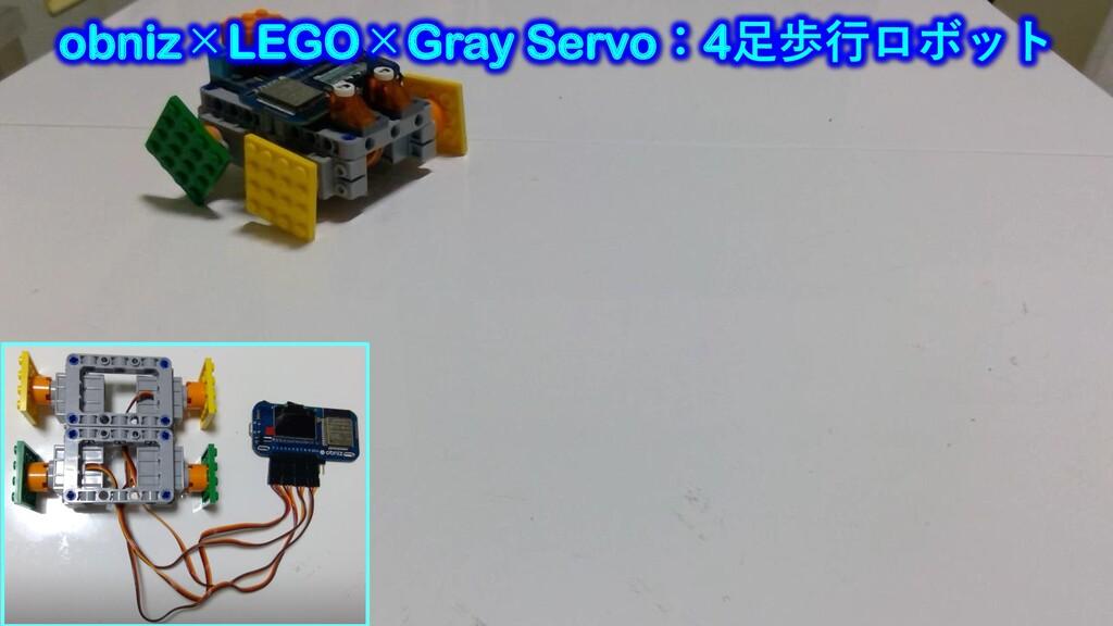 obniz×LEGO×Gray Servo:4足歩行ロボット
