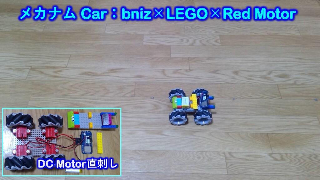 メカナム Car:bniz×LEGO×Red Motor DC Motor直刺し