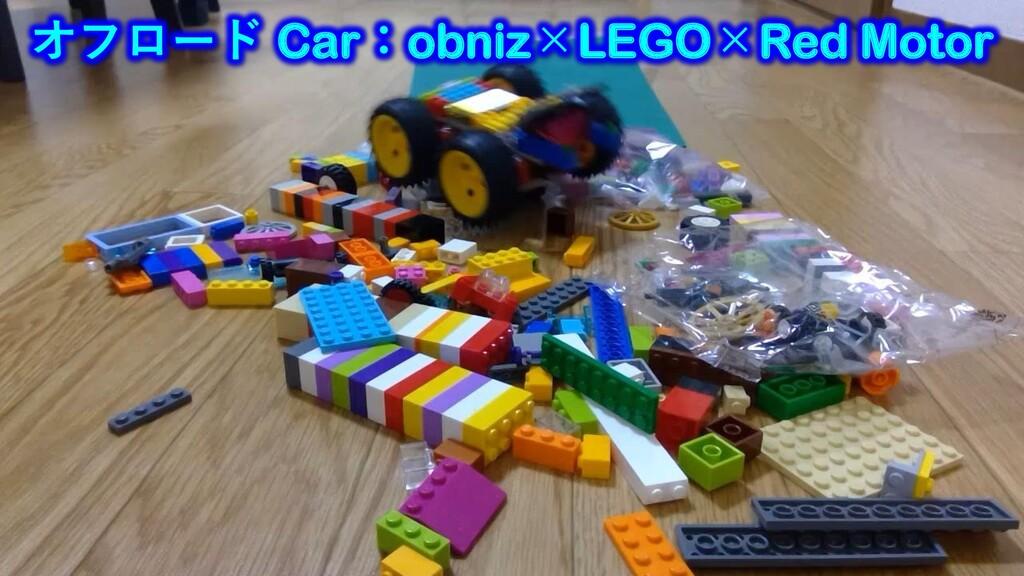 オフロード Car:obniz×LEGO×Red Motor