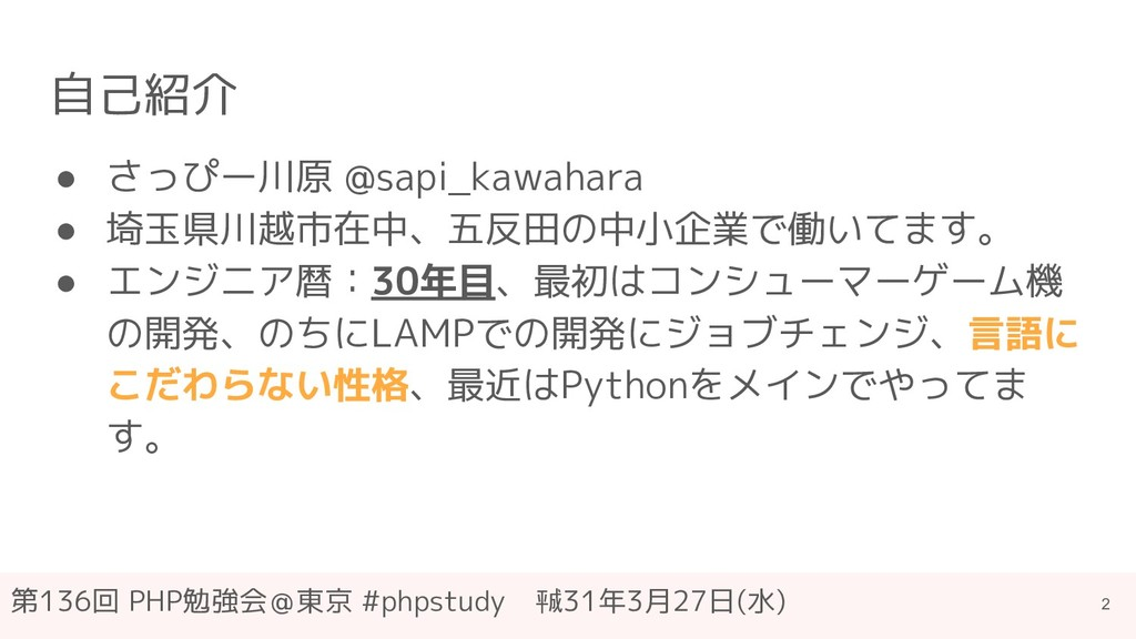 第136回 PHP勉強会@東京 #phpstudy ㍻31年3月27日(水) 自己紹介 ● さ...