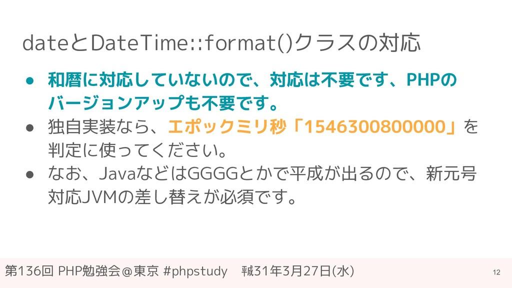 第136回 PHP勉強会@東京 #phpstudy ㍻31年3月27日(水) dateとDat...