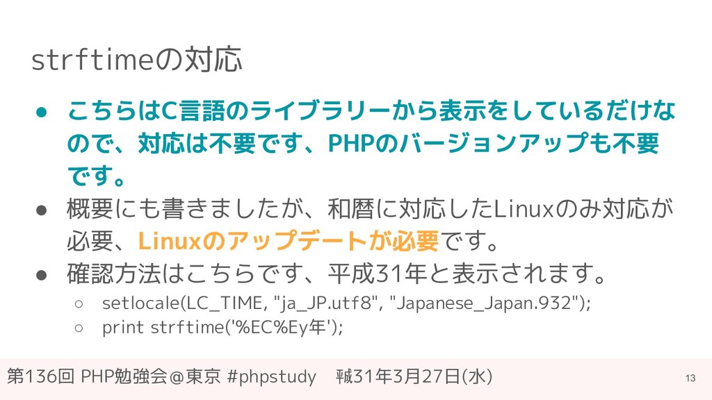 第136回 PHP勉強会@東京 #phpstudy ㍻31年3月27日(水) strftime...