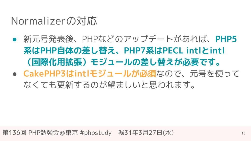 第136回 PHP勉強会@東京 #phpstudy ㍻31年3月27日(水) Normaliz...