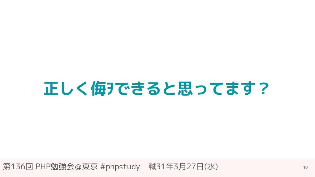 第136回 PHP勉強会@東京 #phpstudy ㍻31年3月27日(水) 正しく侮ヲできる...