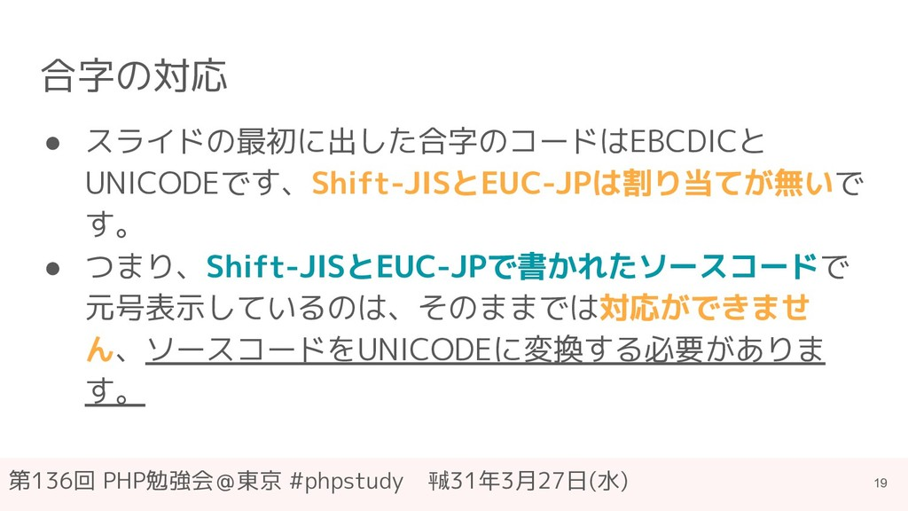 第136回 PHP勉強会@東京 #phpstudy ㍻31年3月27日(水) 合字の対応 ● ...
