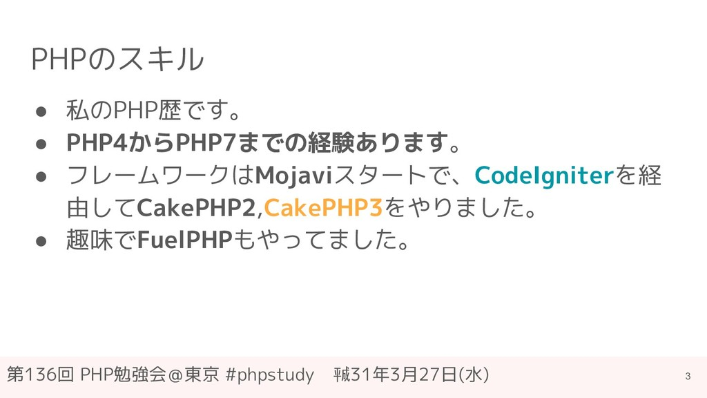 第136回 PHP勉強会@東京 #phpstudy ㍻31年3月27日(水) PHPのスキル ...