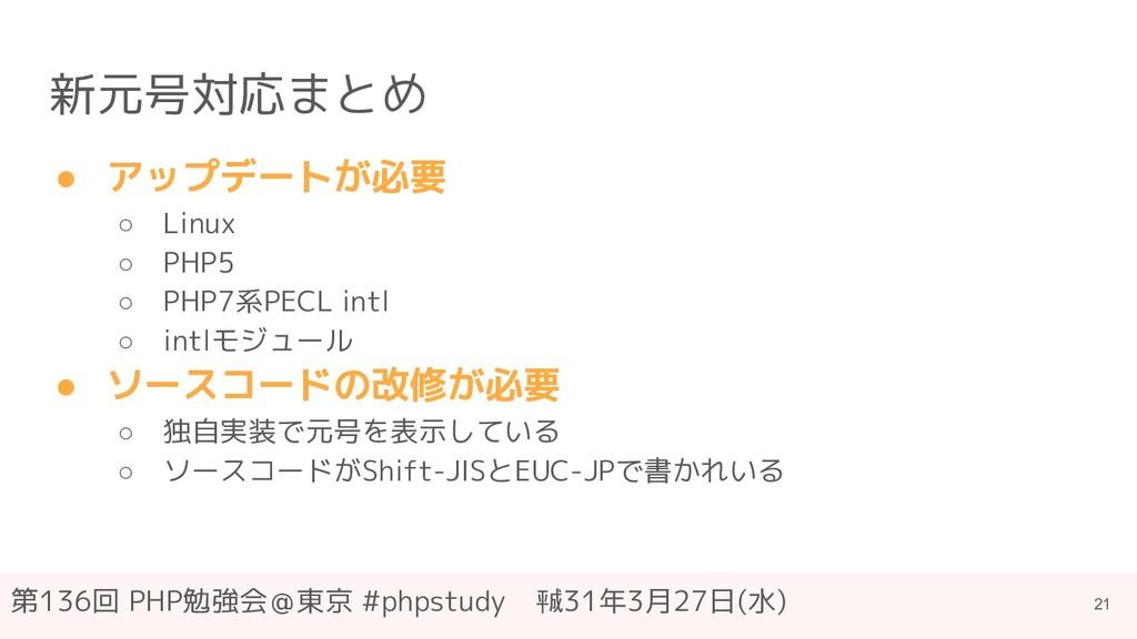 第136回 PHP勉強会@東京 #phpstudy ㍻31年3月27日(水) 新元号対応まとめ...