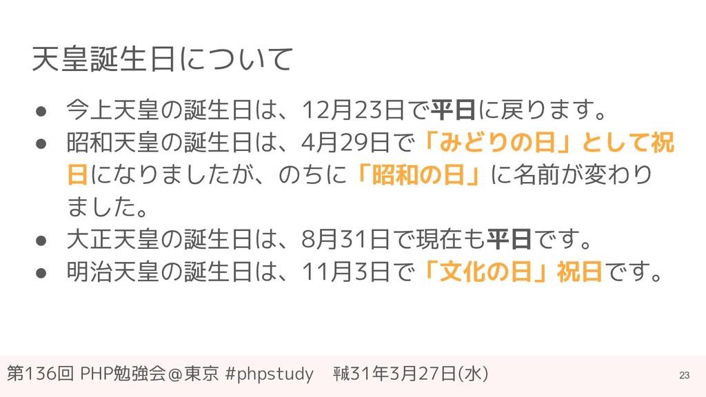 第136回 PHP勉強会@東京 #phpstudy ㍻31年3月27日(水) 天皇誕生日につい...
